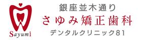 銀座並木通りさゆみ矯正歯科デンタルクリニック81のロゴ