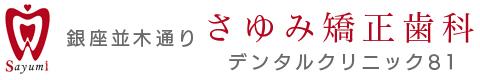 さゆみ矯正 (銀座並木通りさゆみ矯正歯科デンタルクリニック81)