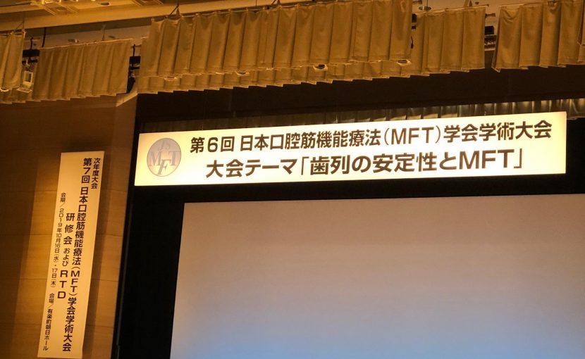 日本口腔筋機能療法学会学術大会