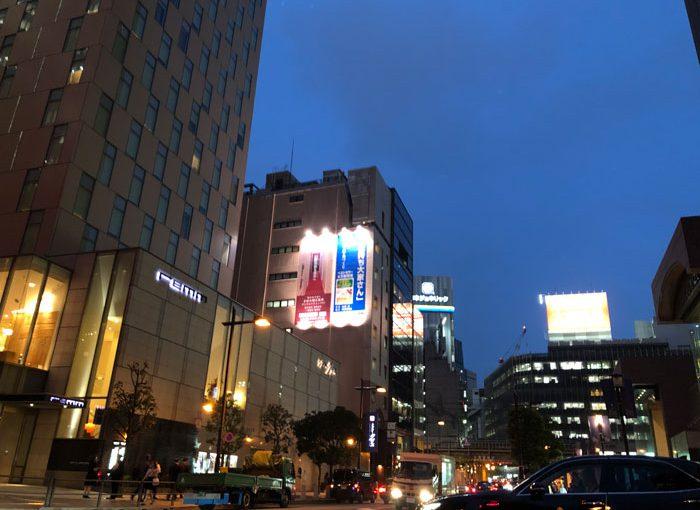 帝国ホテル前看板
