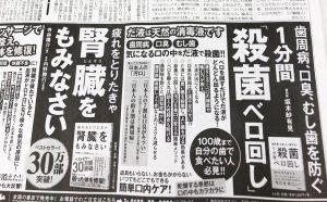 スポーツニッポン